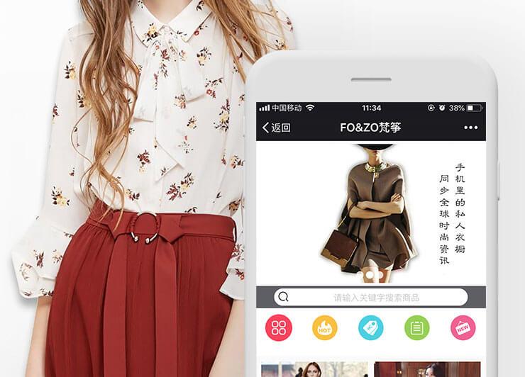 手机里的私人衣橱,同步全球时尚资讯,新品服饰抢先购买~好货无需等待,转向福利都在这~